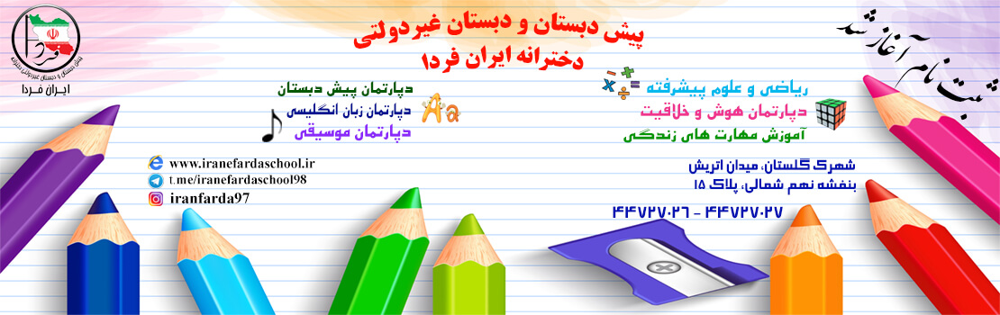 ثبت نام در مدرسه ایران فردا