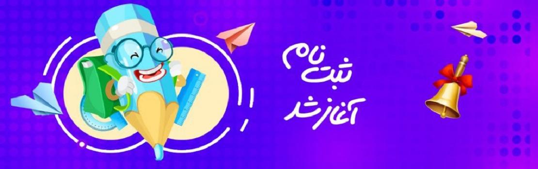 ثبت نام مدرسه ایران فردا